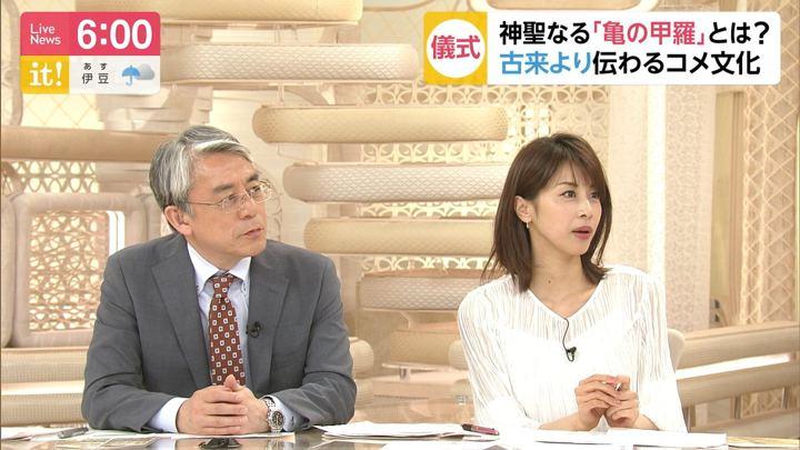 2019年05月13日加藤綾子の画像12枚目