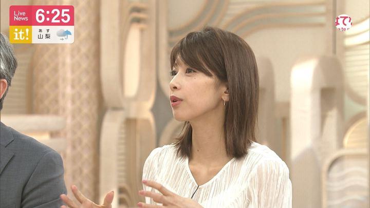 2019年05月13日加藤綾子の画像14枚目