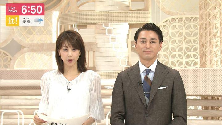 2019年05月13日加藤綾子の画像19枚目