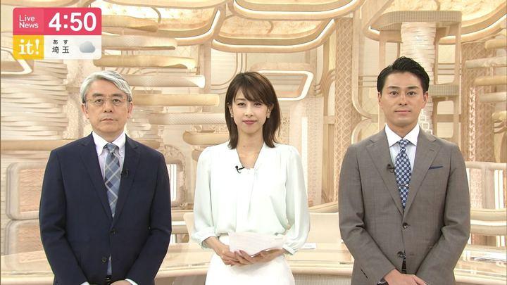 2019年05月14日加藤綾子の画像03枚目