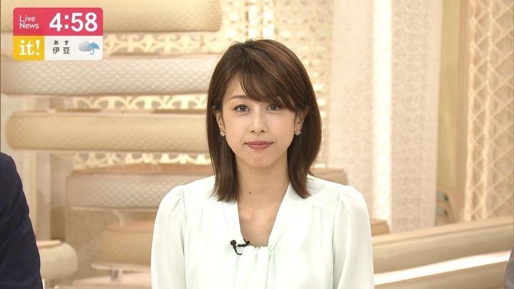 2019年05月14日加藤綾子の画像04枚目