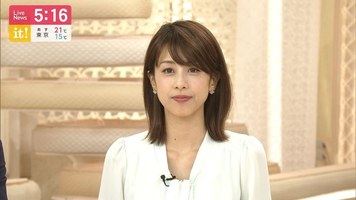 2019年05月14日加藤綾子の画像05枚目