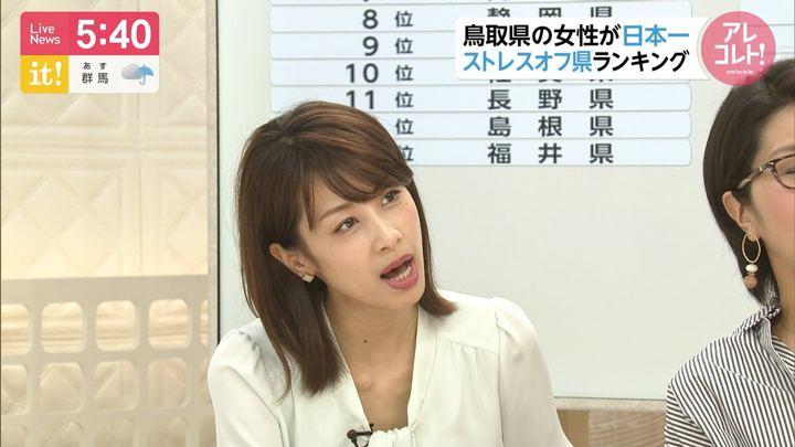 2019年05月14日加藤綾子の画像09枚目