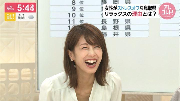 2019年05月14日加藤綾子の画像10枚目
