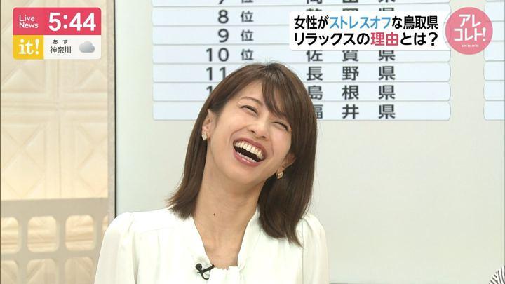 2019年05月14日加藤綾子の画像11枚目
