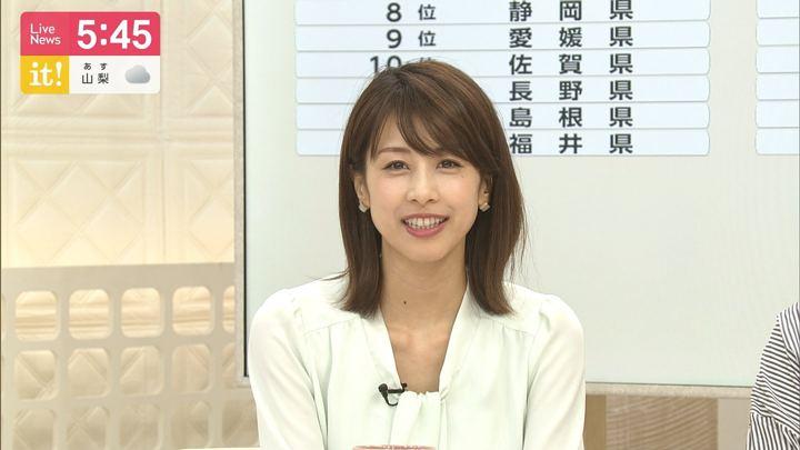 2019年05月14日加藤綾子の画像12枚目