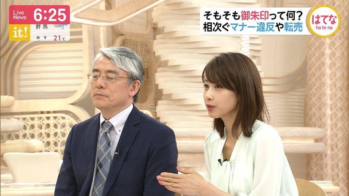 2019年05月14日加藤綾子の画像15枚目