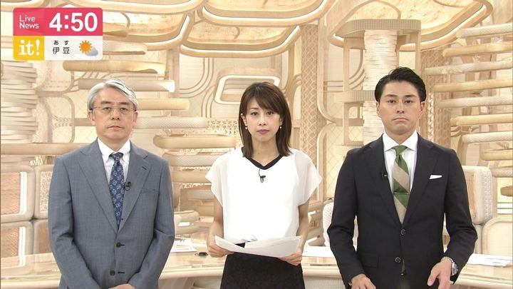 2019年05月15日加藤綾子の画像03枚目