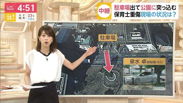 2019年05月15日加藤綾子の画像04枚目