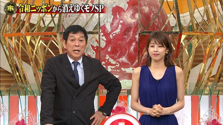 2019年05月15日加藤綾子の画像24枚目