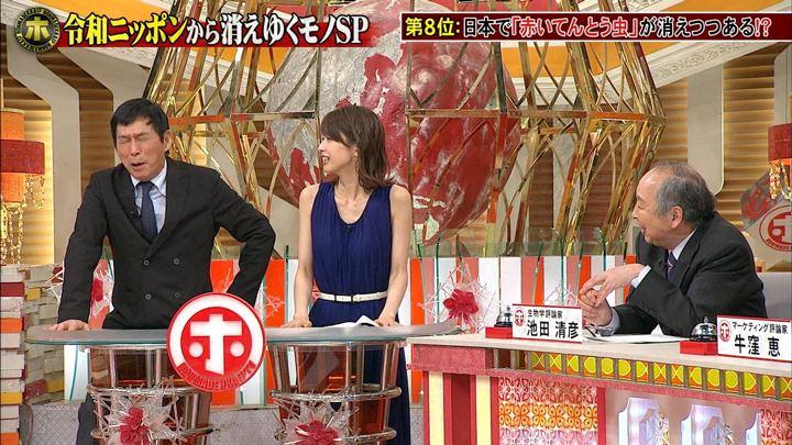 2019年05月15日加藤綾子の画像26枚目