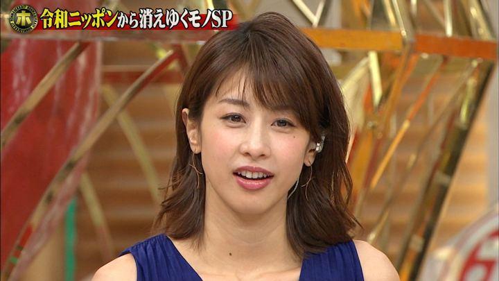 2019年05月15日加藤綾子の画像29枚目
