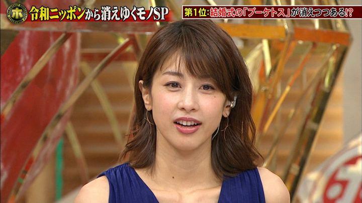 2019年05月15日加藤綾子の画像30枚目