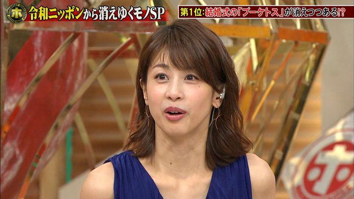 2019年05月15日加藤綾子の画像31枚目
