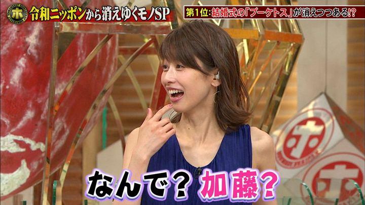 2019年05月15日加藤綾子の画像32枚目