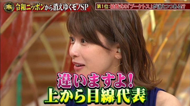 2019年05月15日加藤綾子の画像33枚目
