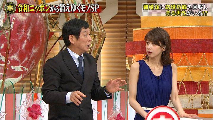 2019年05月15日加藤綾子の画像35枚目