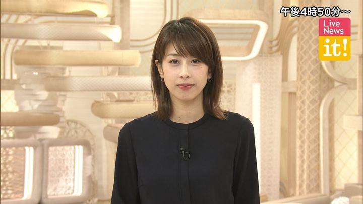 2019年05月16日加藤綾子の画像01枚目