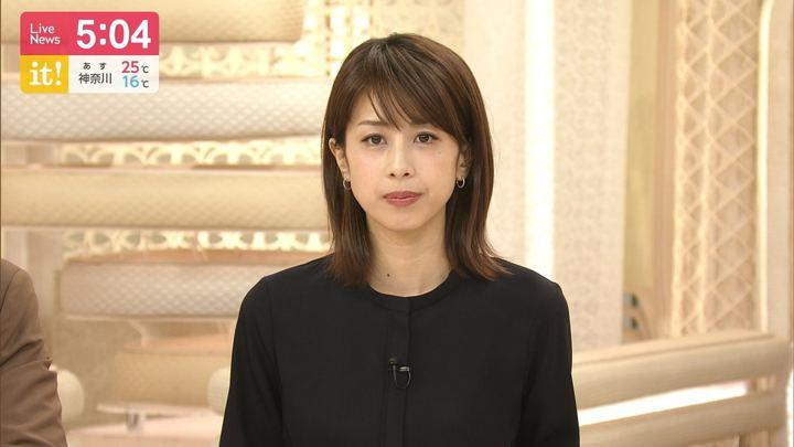 2019年05月16日加藤綾子の画像04枚目
