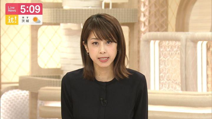 2019年05月16日加藤綾子の画像05枚目
