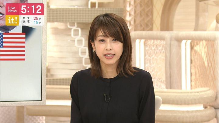 2019年05月16日加藤綾子の画像07枚目