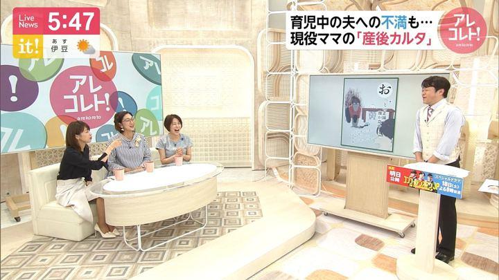 2019年05月16日加藤綾子の画像10枚目