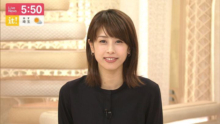 2019年05月16日加藤綾子の画像12枚目