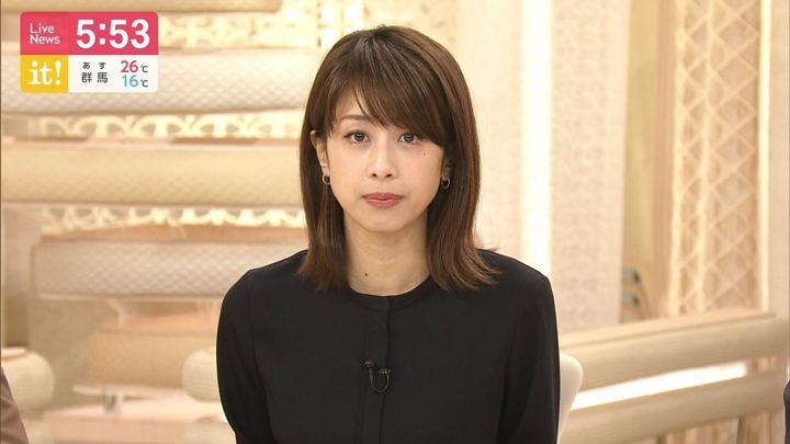 2019年05月16日加藤綾子の画像13枚目