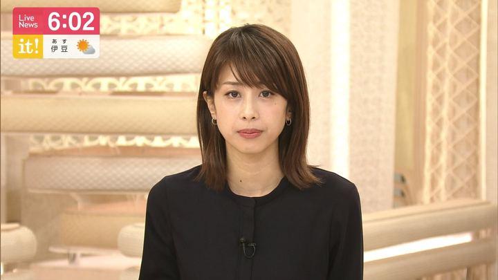 2019年05月16日加藤綾子の画像14枚目