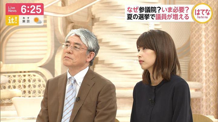 2019年05月16日加藤綾子の画像15枚目