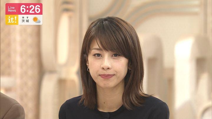 2019年05月16日加藤綾子の画像16枚目