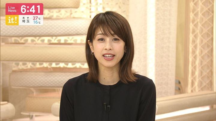 2019年05月16日加藤綾子の画像17枚目