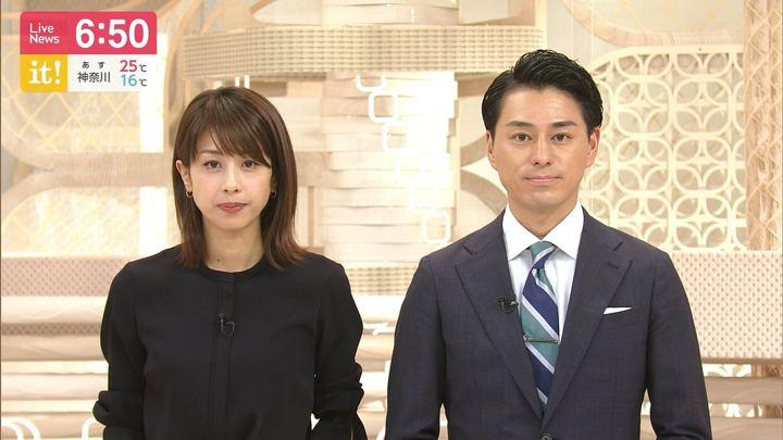 2019年05月16日加藤綾子の画像21枚目