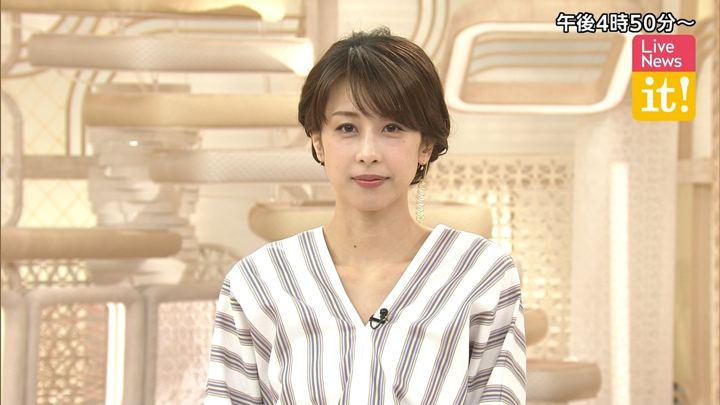 2019年05月17日加藤綾子の画像01枚目