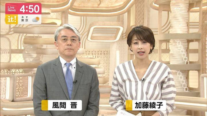 2019年05月17日加藤綾子の画像02枚目