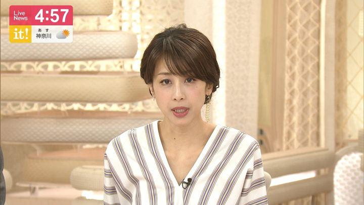 2019年05月17日加藤綾子の画像03枚目