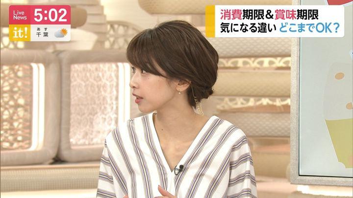 2019年05月17日加藤綾子の画像04枚目