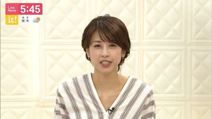 2019年05月17日加藤綾子の画像07枚目