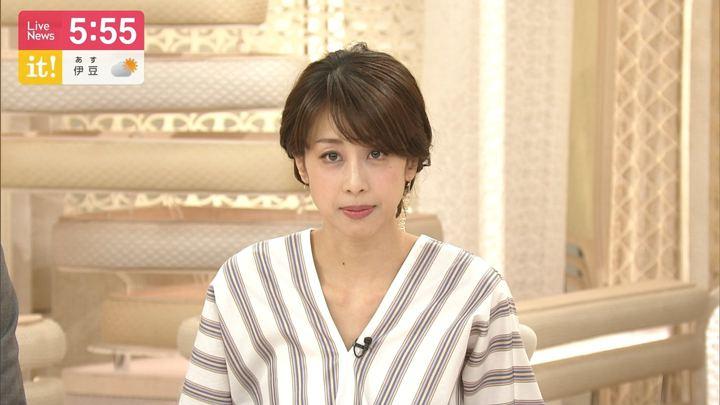 2019年05月17日加藤綾子の画像09枚目