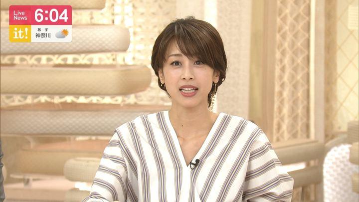 2019年05月17日加藤綾子の画像11枚目