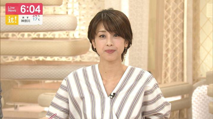2019年05月17日加藤綾子の画像12枚目
