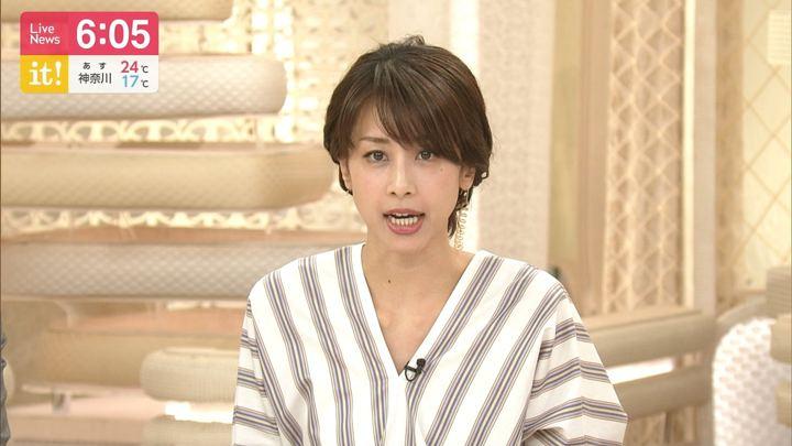 2019年05月17日加藤綾子の画像13枚目