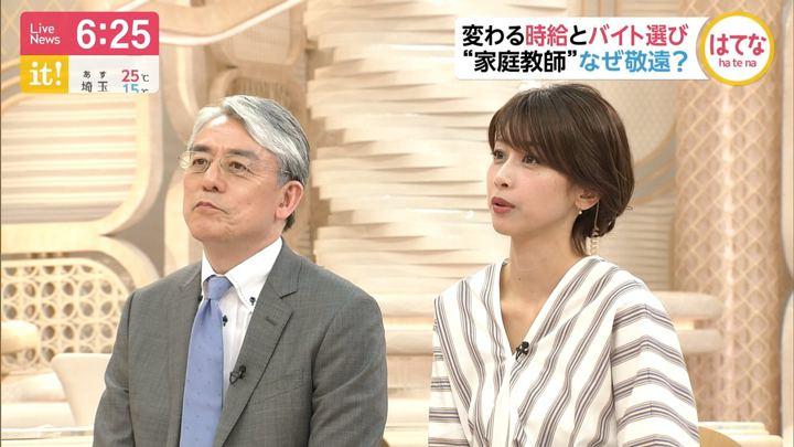 2019年05月17日加藤綾子の画像15枚目