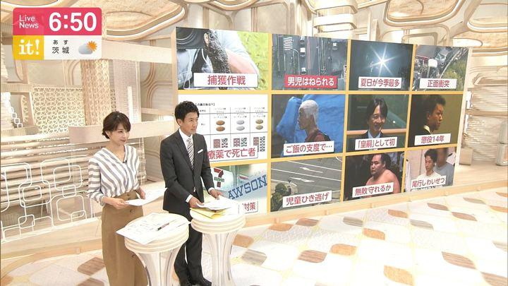 2019年05月17日加藤綾子の画像21枚目