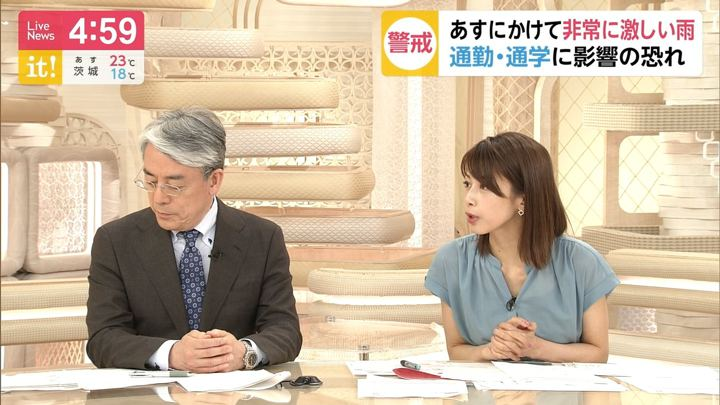 2019年05月20日加藤綾子の画像04枚目