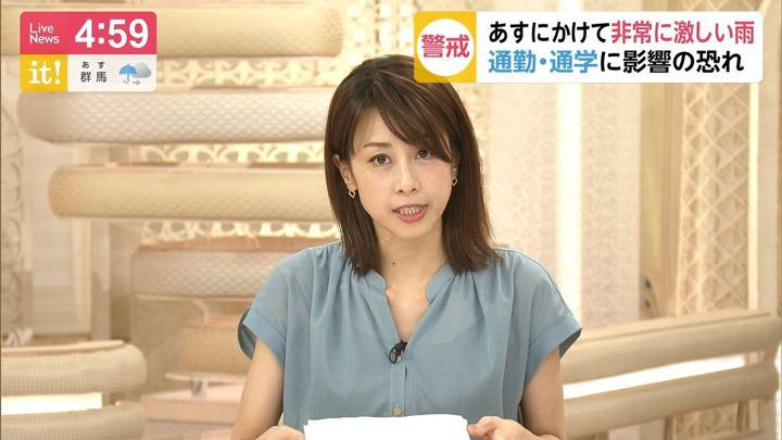 2019年05月20日加藤綾子の画像05枚目