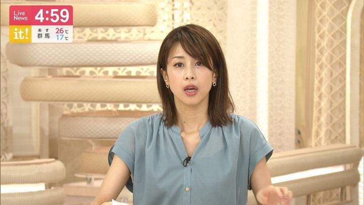 2019年05月20日加藤綾子の画像06枚目