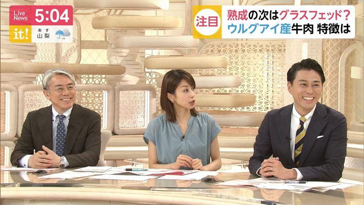 2019年05月20日加藤綾子の画像07枚目