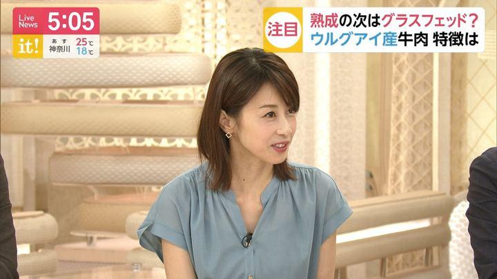 2019年05月20日加藤綾子の画像08枚目