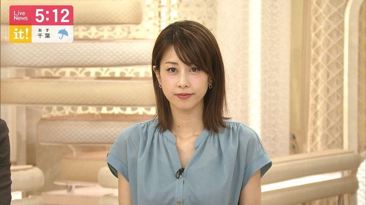 2019年05月20日加藤綾子の画像11枚目